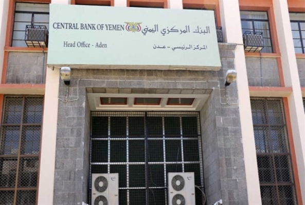 Parliament questions govt on looting of Yemen central bank cash