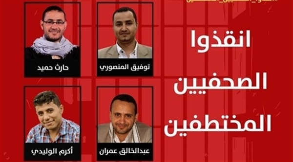 Houthis disallow lawyer to detained journalists attend hearing sessions