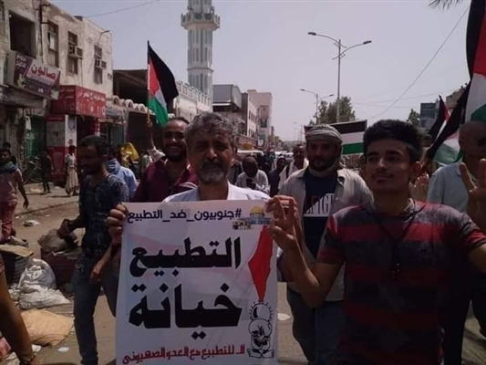 Demonstration in Aden rejects UAE's normalization with Israel