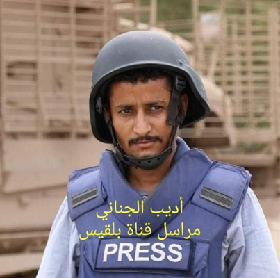 Houthis committed 143 press freedom abuses in 2020: watchdog