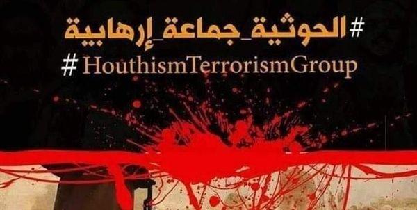 News websites says Houthi female militant infiltrated int'l organizations