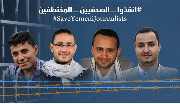 """The Guardian"" reports about suffering of Yemeni journalists"