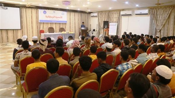 دائرة الطلاب بإصلاح سيئون تنظم أمسية رمضانية لطلاب المديرية