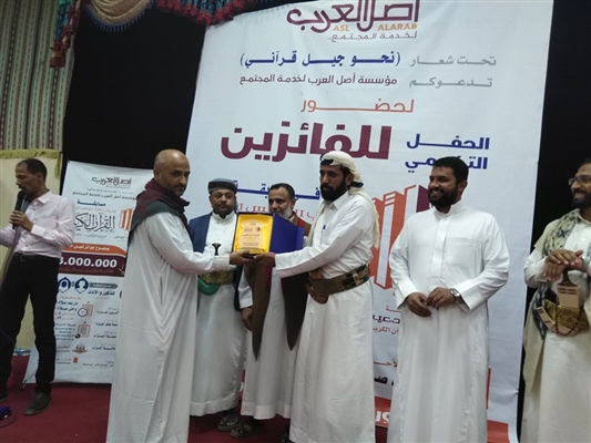 مؤسسة أصل العرب بمأرب تحتفي بتكريم الفائزين بمسابقة حفظ القرآن الكريم