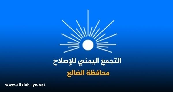 إصلاح الضالع ينعى التربوي محمد الفقيه