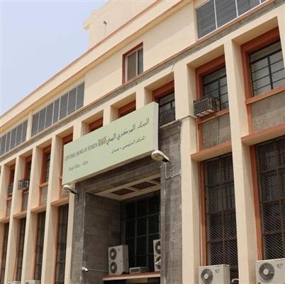 البنك المركزي اليمني يقر معالجة للتشوهات السعرية بالعملة الوطنية