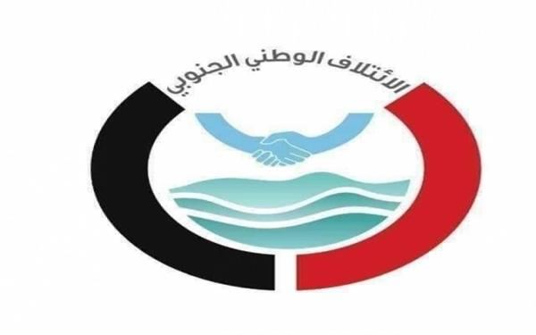 الائتلاف الوطني الجنوبي يشدد على ضرورة الاسراع باستكمال تنفيذ اتفاق الرياض