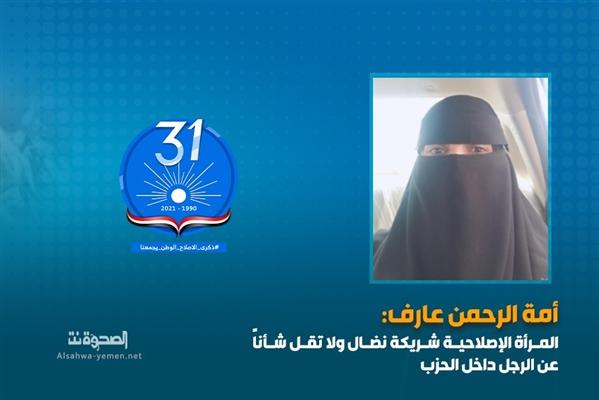 أمة الرحمن عارف: المرأة الإصلاحية شريكة نضال ولا تقل شأناً عن الرجل داخل الحزب (حوار)