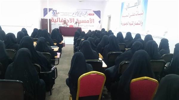 ندوة سياسية لدائرة المرأة في إصلاح سيئون بمناسبة ذكرى التأسيس