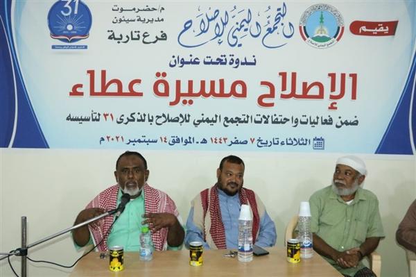سيئون: إصلاح تاربة ينظم ندوة سياسية بمناسبة الذكرى الـ 31 للتأسيس