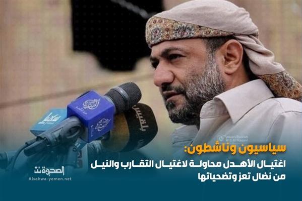 سياسيون وناشطون: اغتيال الأهدل محاولة لاغتيال التقارب والنيل من نضال تعز
