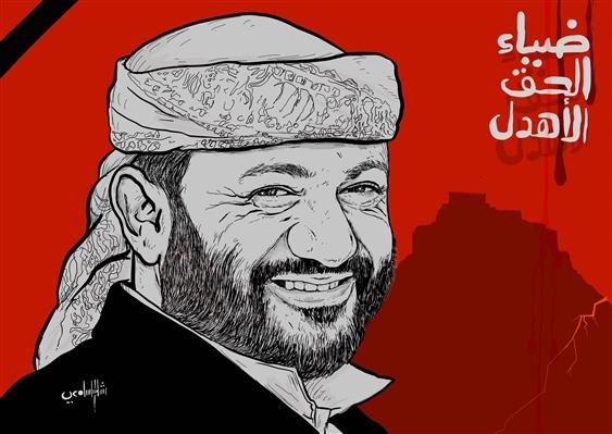 مكاتب الإصلاح بالمحافظات تدين اغتيال المناضل ضياء الحق الأهدل وتطالب بسرعة محاكمة القتلة