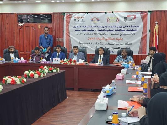 ملتقى شباب اليمن ينظم لقاءً موسعاً للنخب  الشبابية في المهرة