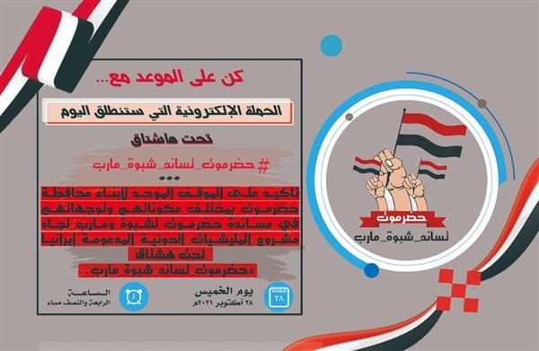نشطاء حضارم يطلقون حملة إلكترونية لمساندة شبوة ومأرب
